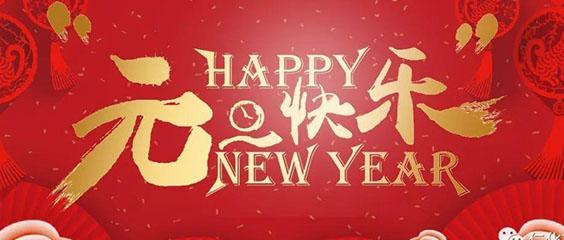 温州云琦电器有限公司2021年祝所有新老客户元旦快乐